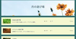 【裏ブログ】について