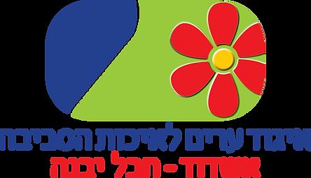 לוגו איגוד ערים לאיכות סביבה אשדוד-חבל י