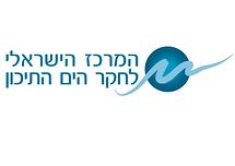 המרכז הישראלי לחקר הים התיכון.tif