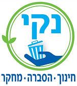 לוגו עמותת נקי.jpg