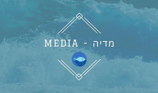 שמורות טבע ימיות מדיה - media.png