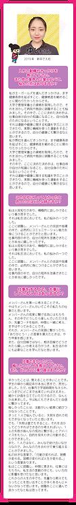 ゆいさん-ページ-モバイル.png