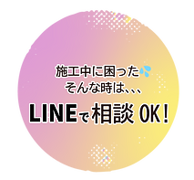LINEで相談.png