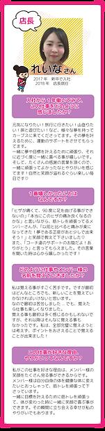 れいなさん-ページ-モバイル.png
