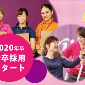 2020年卒 新卒採用スタート!!