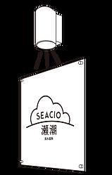 セシオ-ってこんな所です.png