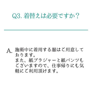 質問3.png