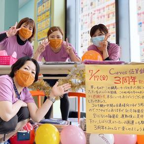 カーブス佐賀鍋島が3周年を迎えました!