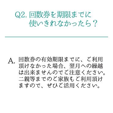 質問2.png