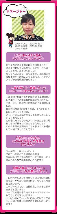 ちづるさん-ページ-モバイル.png
