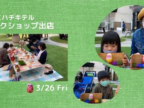 【カミハチキテル】ワークショップ出店しました!