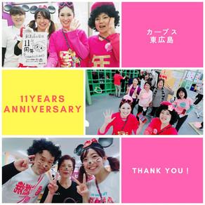 カーブス東広島が11周年を迎えました!