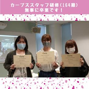 カーブススタッフ研修(164期)を無事に卒業!