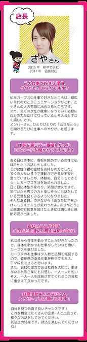 さやさん-ページ-モバイル.png