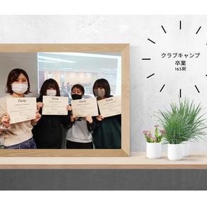 カーブススタッフ研修(165期)卒業!💮