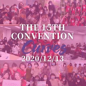 今年のコンベンションはオンライン開催!