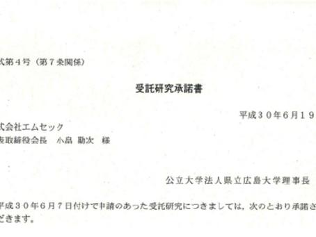 県立広島大学と共同研究が始まりました!