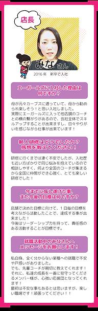 みなさん-ページ-モバイル.png