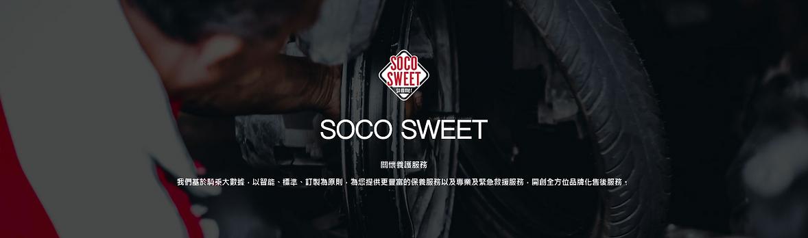 SOCO SWEEET-繁.png