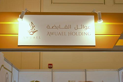 awuael2018-Riyadh Travel Fair
