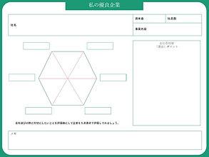 有望企業リスト.jpg