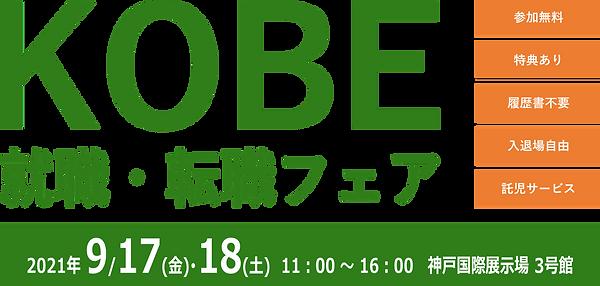 9月イベントロゴ.png