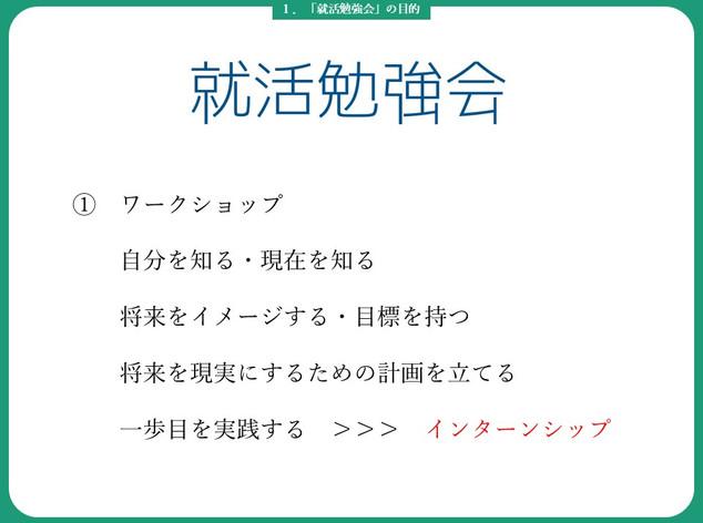 スライド4.JPG