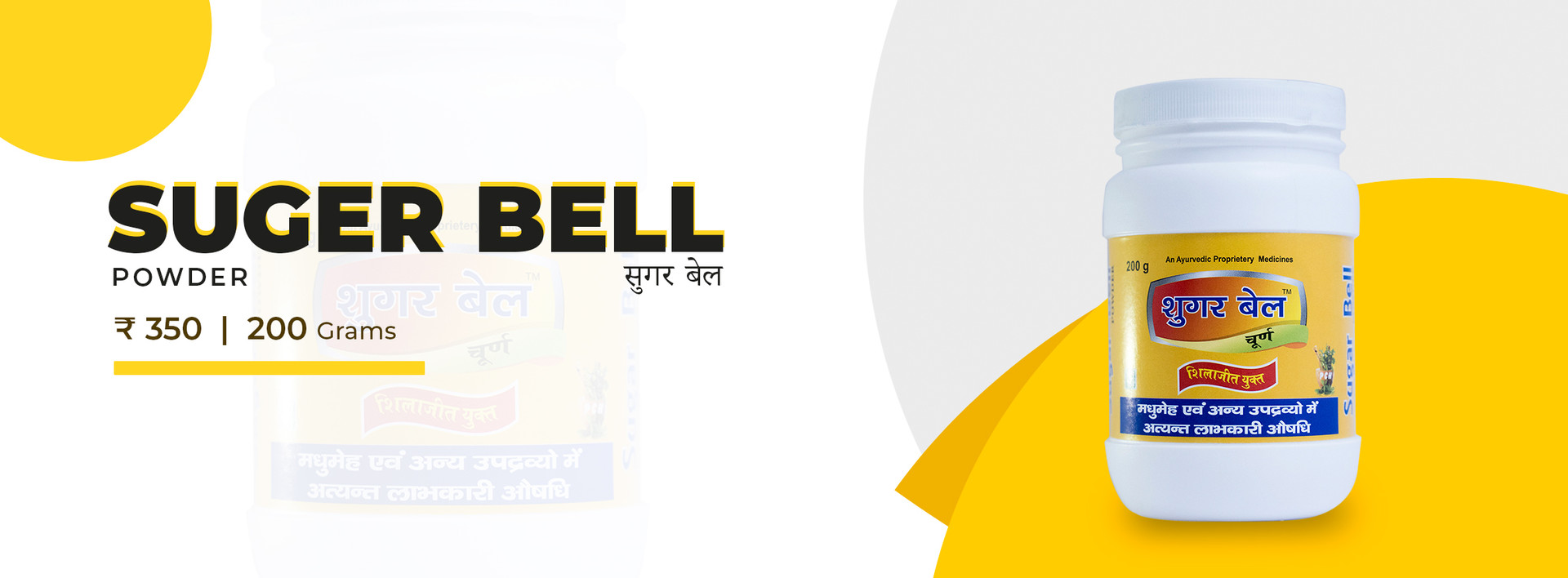 SUGER BELL