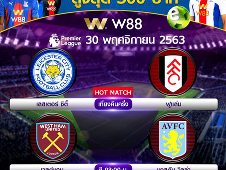 โปรแกรมฟุตบอลพรีเมียร์ลีกอังกฤษ วันที่ 30 พฤศจิกายน 2563