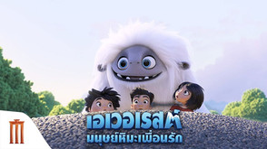 Abominable (2019) เอเวอเรสต์มนุษย์หิมะเพื่อนรัก (ซูมเสียงไทยโรง)