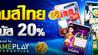 โปรโมชั่นยินดีต้อนรับ 20% เกมส์ไทย