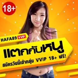 HAFA89 VVIP 18+