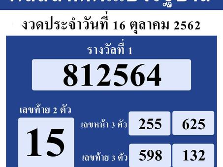 ผลสลากกินแบ่งรัฐบาล 16 ตุลาคม 2562