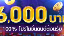 โบนัสยินดีต้อนรับสูงถึง 6,000 บาท!