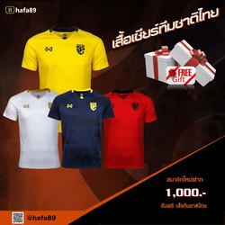 เสื้อไทย 1000