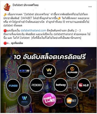 ประกาศจาก facebook Dafabet ประเทศไทย