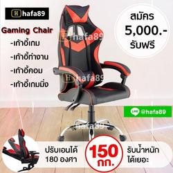 เก้าอีั้เกมมิ้ง