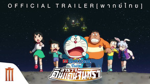 Doraemon The Movie 2019 โนบิตะสำรวจดินแดนจันทรา  (ภาพชัด เสียงไทยโรง)