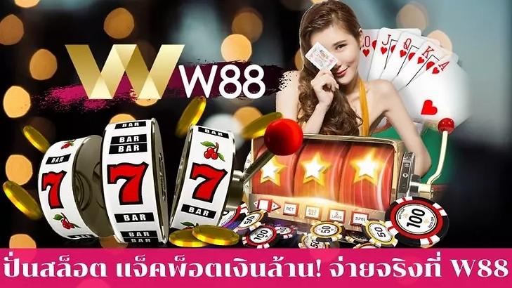 สล็อตW88mplay.com_w88-slot-online.webp