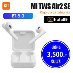 Xiaomi Air2 SE hafa89