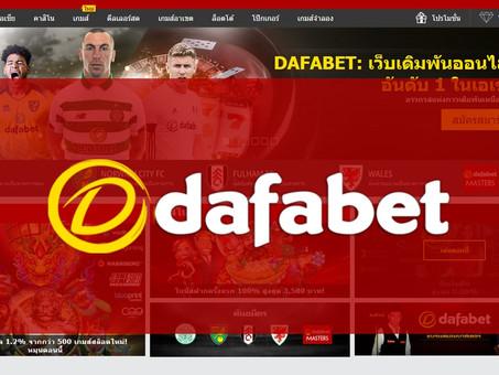 รีวิว dafabet เว็บเดิมพันออนไลน์ที่ดีที่สุดในเอเชียทั้งกีฬา, คาสิโน