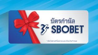 บัตรกำนัล SBOBET