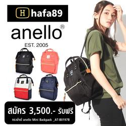 กระเป๋าเป้ anello hafa89