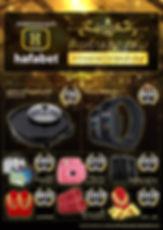 hafabet_rewards2.jpg