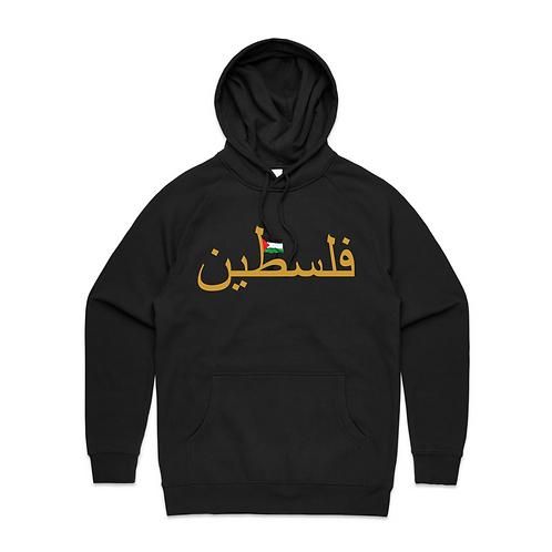 Palestine Arabic Calligraphy Gold Print Unisex Hoodie