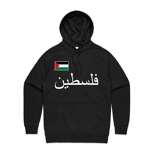 Palestine Arabic Calligraphy Unisex Hoodie