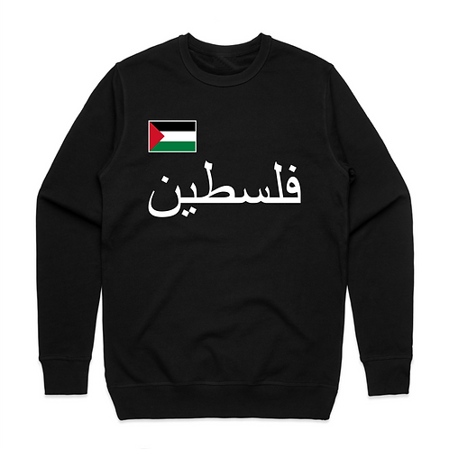 Palestine Arabic Calligraphy Unisex Sweatshirt
