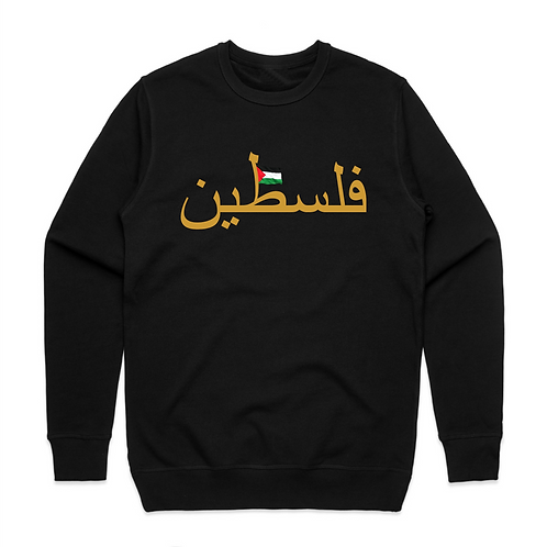 Palestine Arabic Calligraphy Gold Print Unisex Sweatshirt