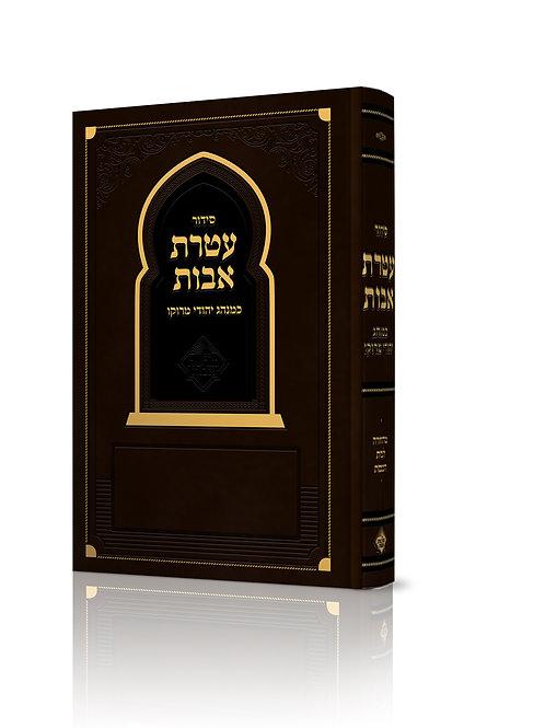 סידור עטרת אבות -מהדורה לבית הכנסת