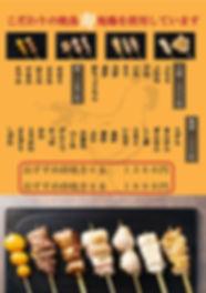 寿メニュー1P-001 (1).jpg